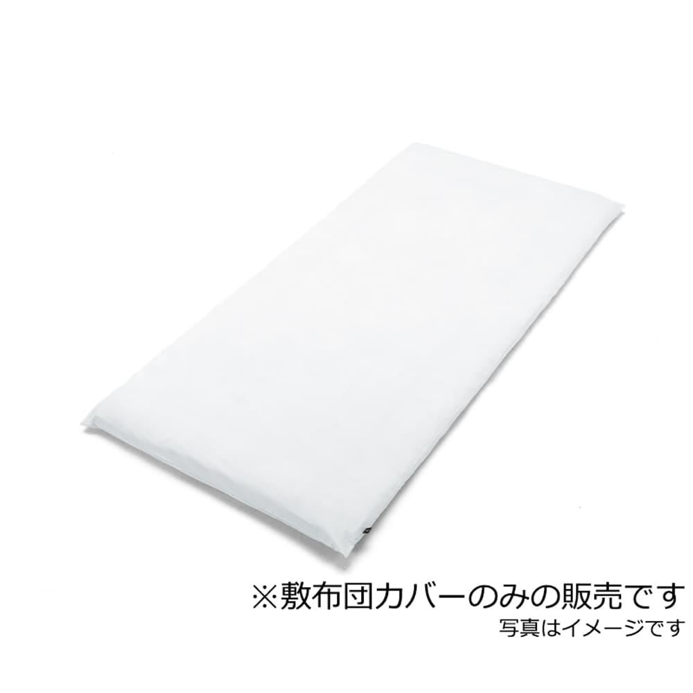 プレーン(ピュアホワイト)敷布団カバーS:日本での安心丁寧な染、縫製をしています。