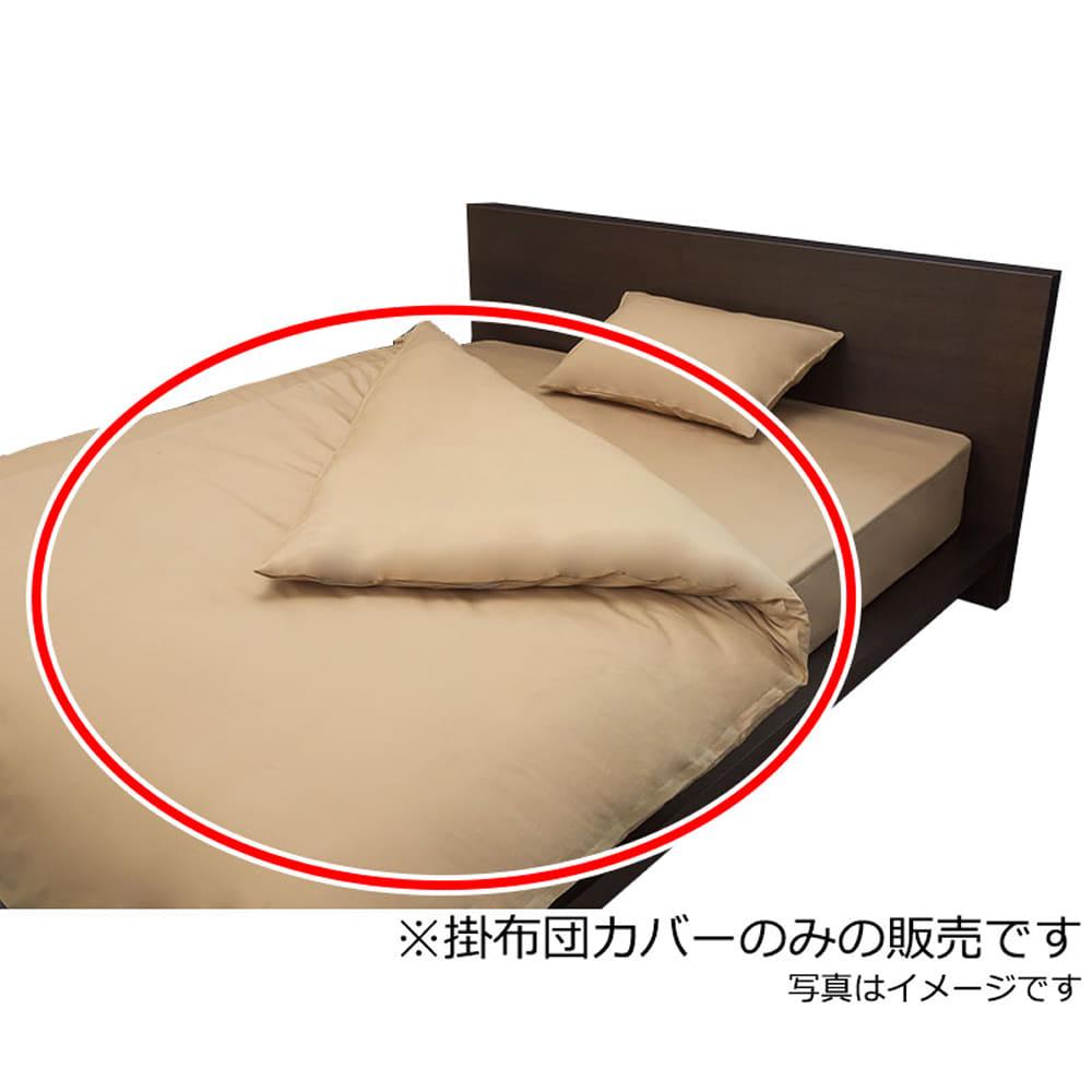 プレーン(ベージュ)掛布団カバーD:日本での安心丁寧な染、縫製をしています。