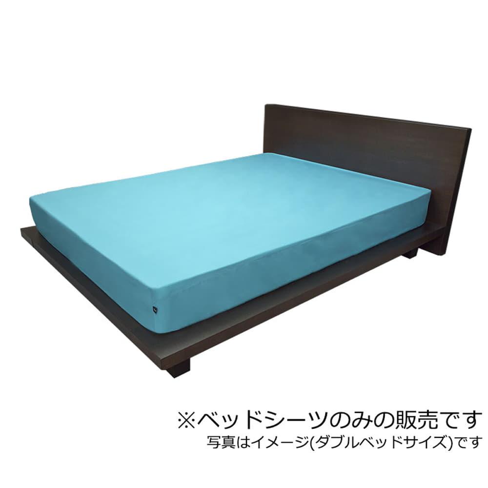 プレーン(ターコイズ)ベッドシーツWD:日本での安心丁寧な染、縫製をしています。