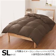 【ネット限定】日本製羽毛布団 SL(シングルロング) WDD(ホワイトダックダウン)85% BR(ブラウン)