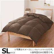 【ネット限定】日本製羽毛布団 SL(シングルロング) WDD(ホワイトダックダウン)90% BR(ブラウン)
