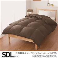 【ネット限定】日本製羽毛布団 SDL(セミダブルロング) WDD(ホワイトダックダウン)90% BR(ブラウン)