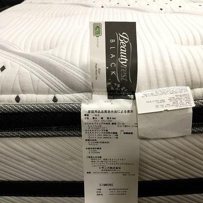【大田千鳥店 展示特価品】 シングルベッド【シモンズ】 ニコル/イヴ