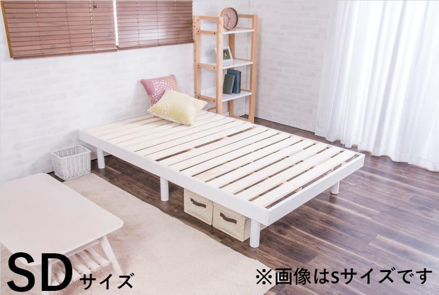 ■メーカー直送品■【ネット限定】セミダブルフレーム シヴィ すのこベッド WH