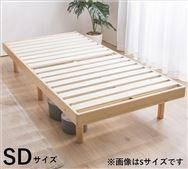 ■メーカー直送品■【ネット限定】セミダブルフレーム シヴィ すのこベッド NA