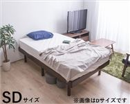 ■メーカー直送品■【ネット限定】セミダブルフレーム シヴィ すのこベッド WN