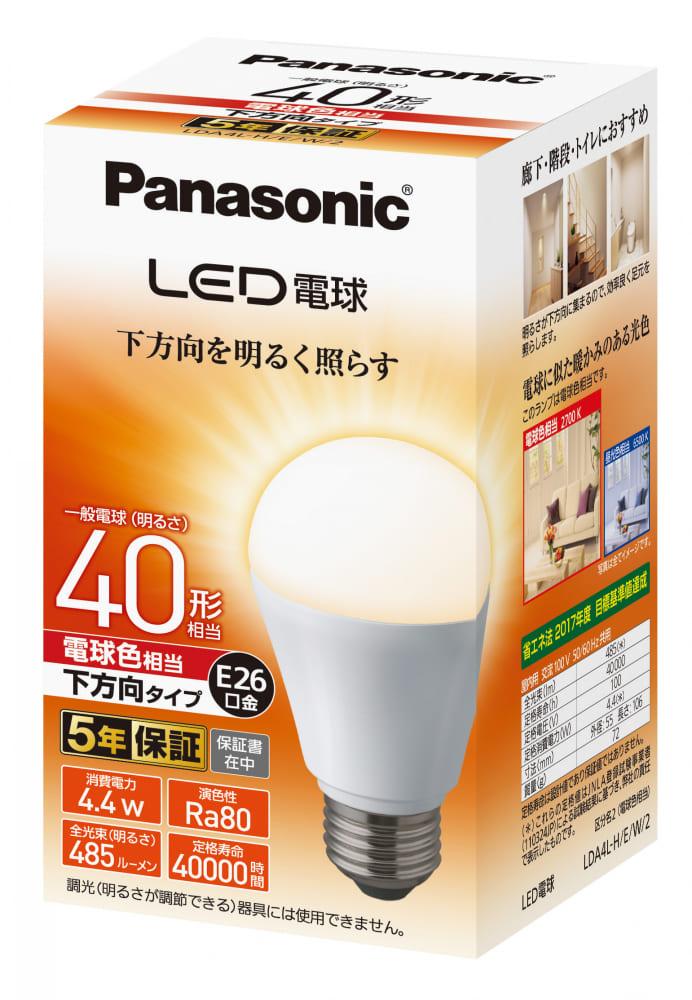 LED電球 下方向タイプ 【40形相当】【E26】 LDA4LHEW2:下方向を明るく照らすのでダウンライトやスポットライトにおすすめ