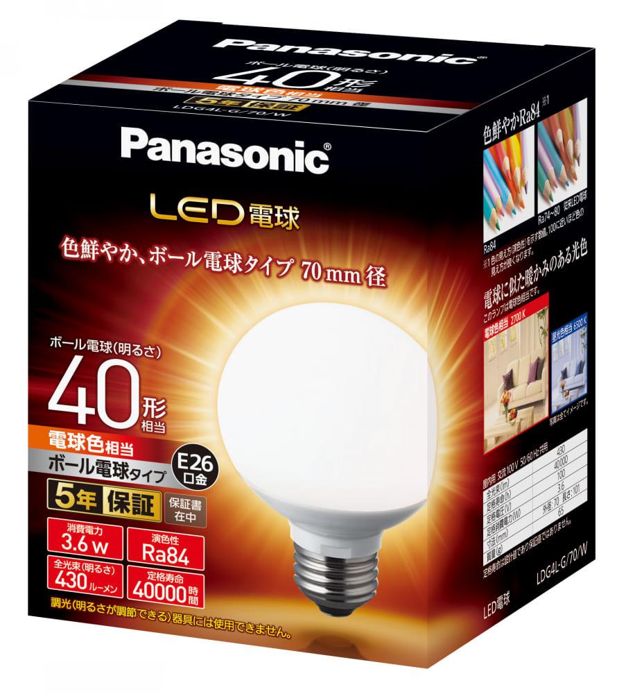 LED電球 ボール形タイプ 【40形相当】【E26】【直径7cm】 LDG4LG70W:ボール電球同等サイズを実現 配光角アップ 約220度