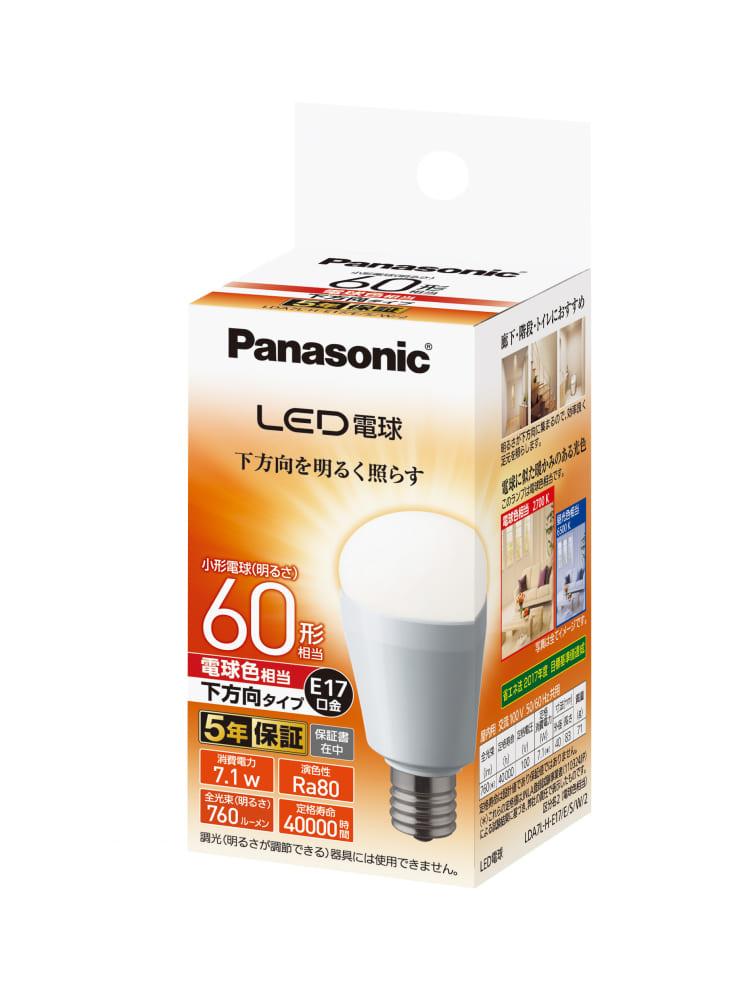 LED電球(直下) 【60W】【E17】 LDA7LHE17ESW2:ダウンライト・スポットライト・小型シーリング等におすすめ