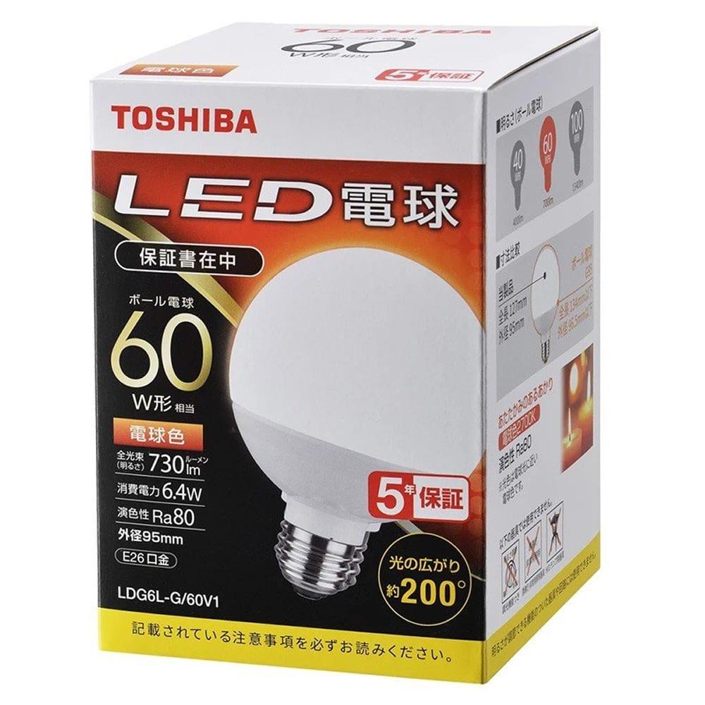 LED電球ボール型 【60W】【E26】 LDG6L−G/60V1:ペンダント器具にお勧め 広配光タイプ 光の広がり約200度