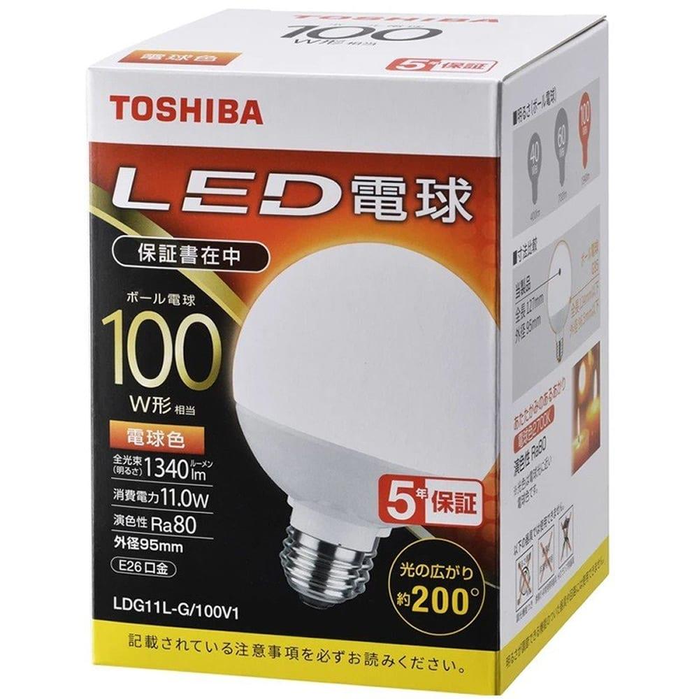 LED電球ボール型 【100W】【E26】 LDG11L−G/100:ペンダント器具にお勧め 広配光タイプ 光の広がり約200度