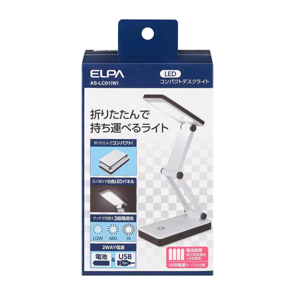 折畳みLEDスタンド AS−LC01W:電池、USBの2電源(USBケーブル付属)で様々な用途に使えます
