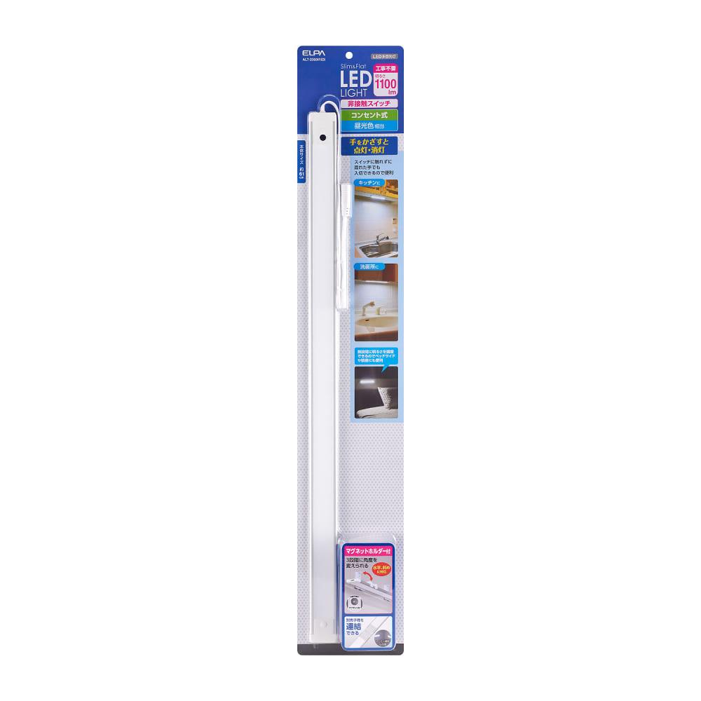 LED多目的灯 非接触 60cm ALT−2060IR(D):手をかざすと点灯・消灯 キッチンやベッドサイドに最適