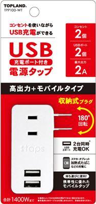 USBスマートタップ2A TPP100WT