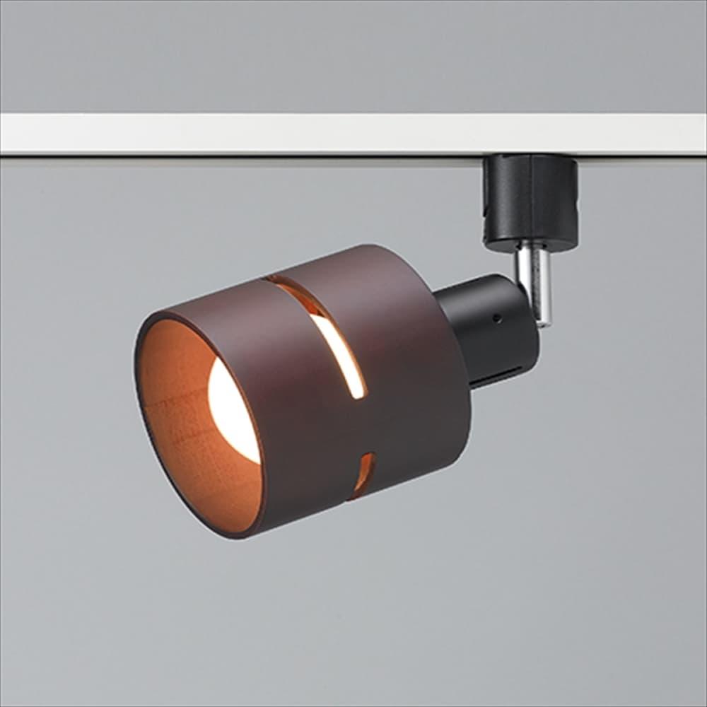 【電球別売り】ウッドセードスポットライト LCX60X03DW:木目でおしゃれなスポットライト