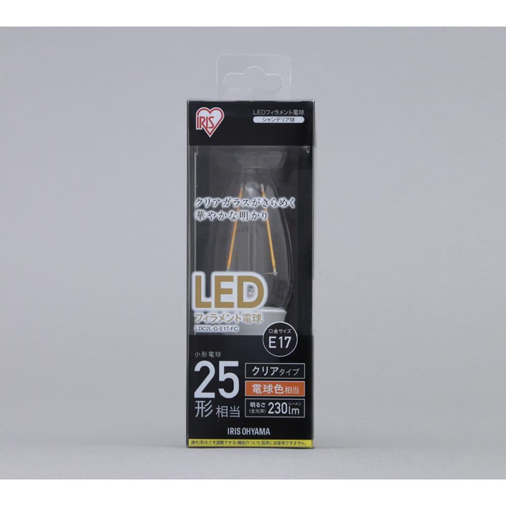 LEDフィラメント電球 【25W】【E17】 LDC2L-G-E17-FC:白熱電球のように全方向に光が広がるのLEDフィラメント電球