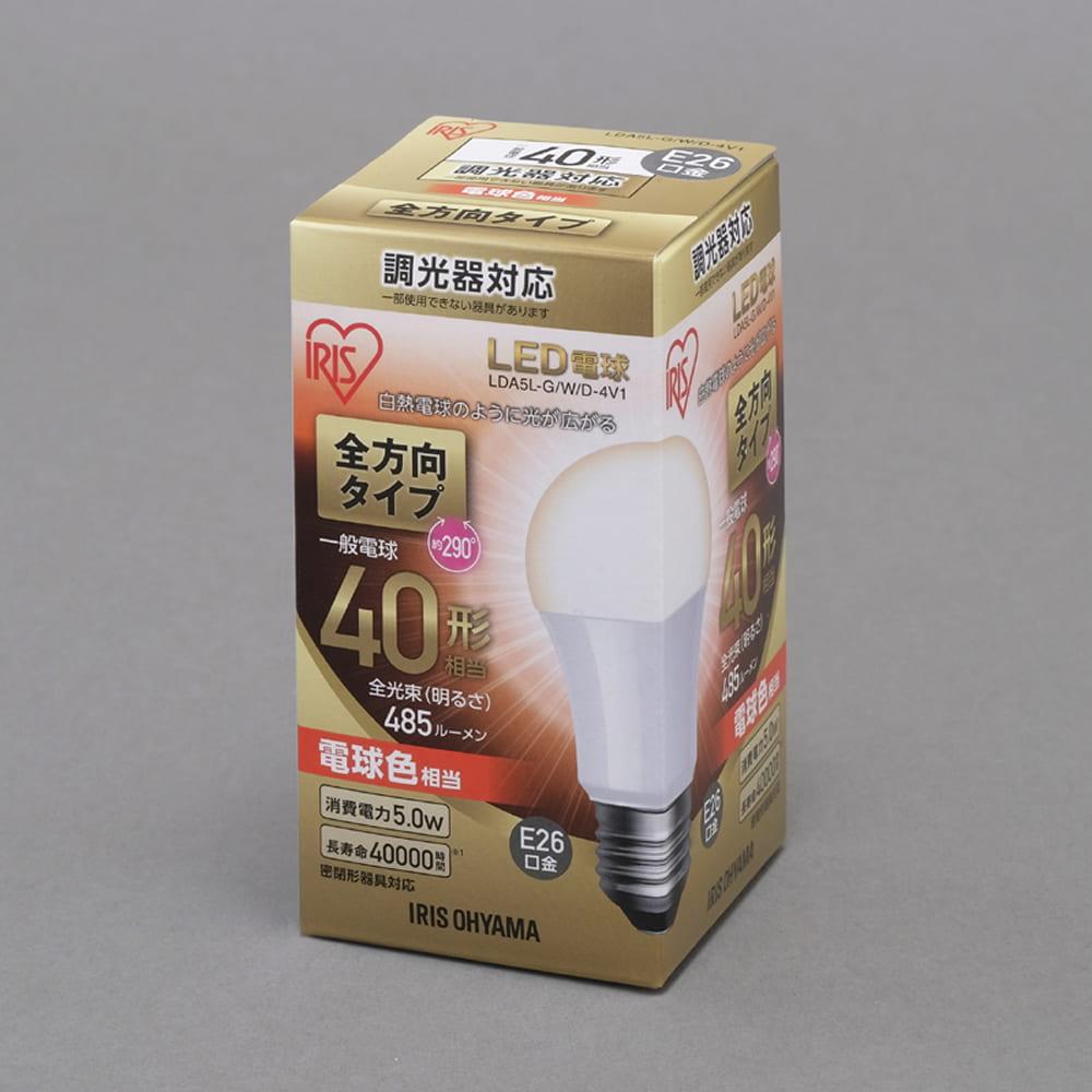 LED電球 E26調光全方向電球色485 【40形相当】【E26】 LDA5L−G/W/D−4V1:2017年度省エネ法目標基準値達成のLED電球
