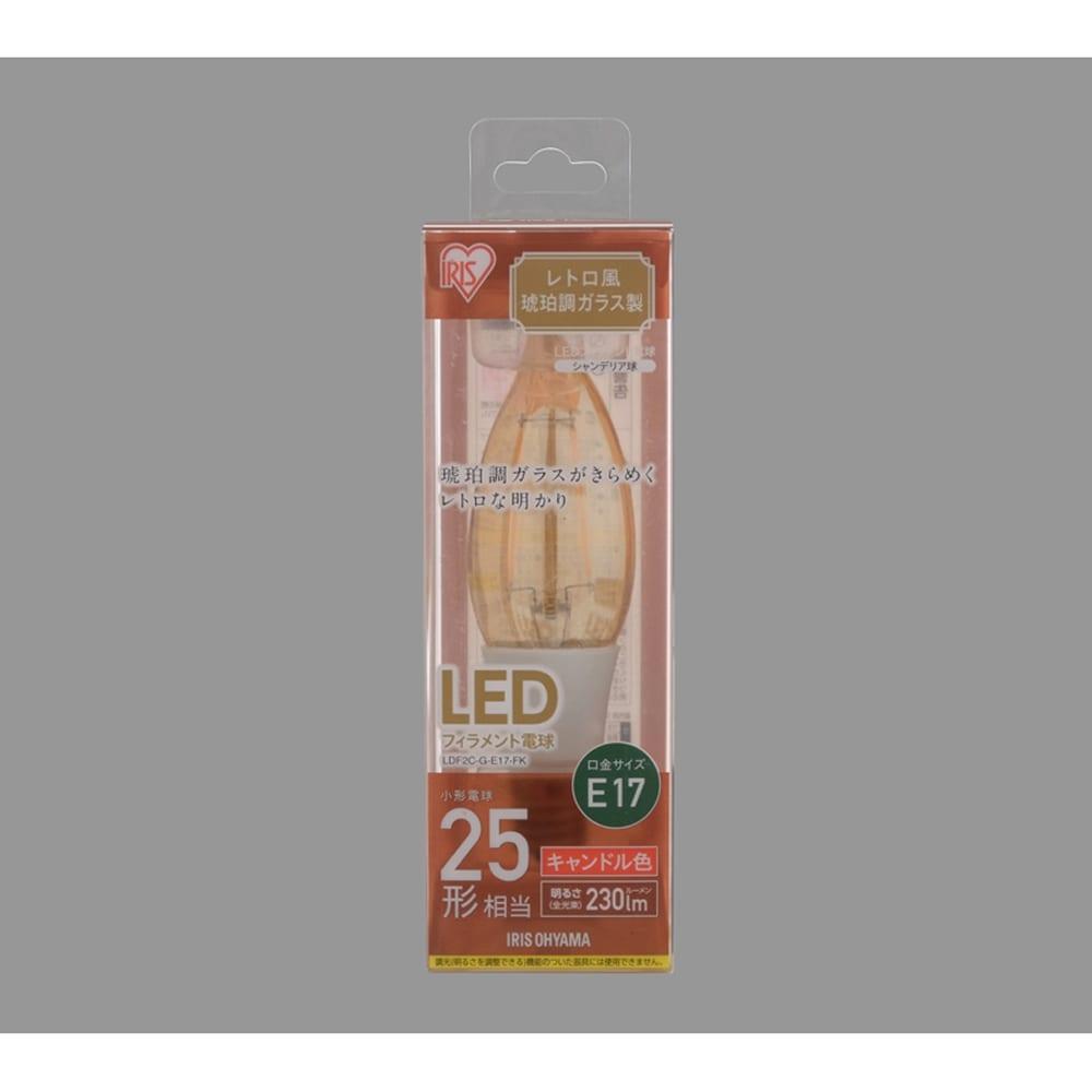 LEDフィラメント電球 琥珀調230lm 【25形相当】【E26】 LDF2C−G−E17−FK:琥珀調ガラスがレトロなLEDフィラメント電球シャンデリア球
