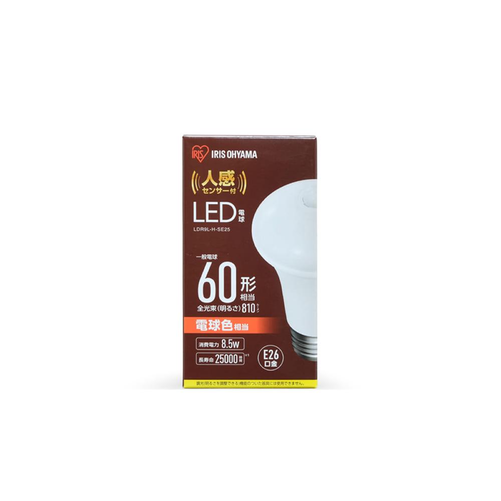 LED電球人感センサーE26 60形相当 【60W数】【口金サイズE26】 LDR9L−H−SE25:必要な時だけで点灯 いなくなったら消灯