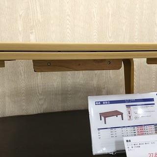 【大和店 展示特価品】 リビングこたつ ノシュク